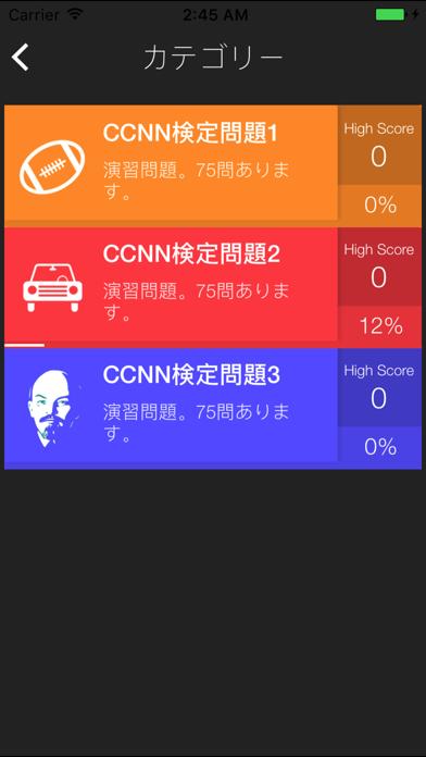 CCNA試験対策 screenshot three
