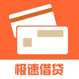 手机贷款王-极速手机借钱贷款工具