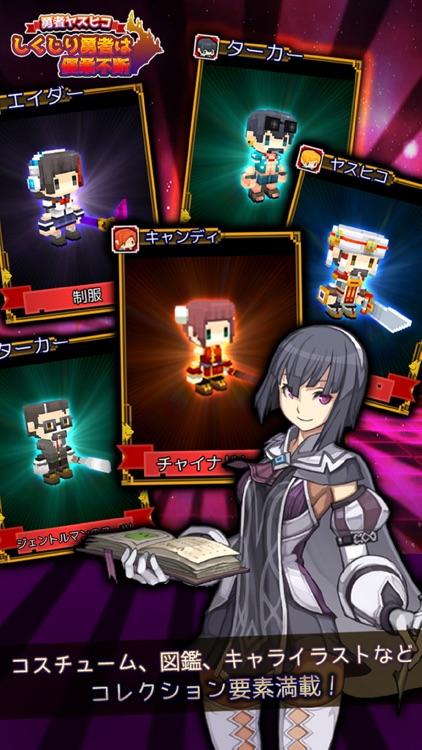 しくじり勇者は優柔不断 -プレイは簡単即断即決 screenshot-3