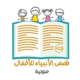 قصص الانبياء للاطفال