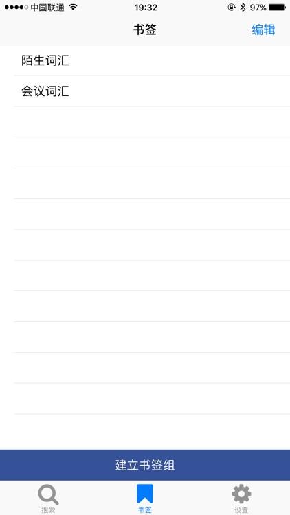 朗文进阶英汉双解词典-离线词库英美读音 screenshot-4