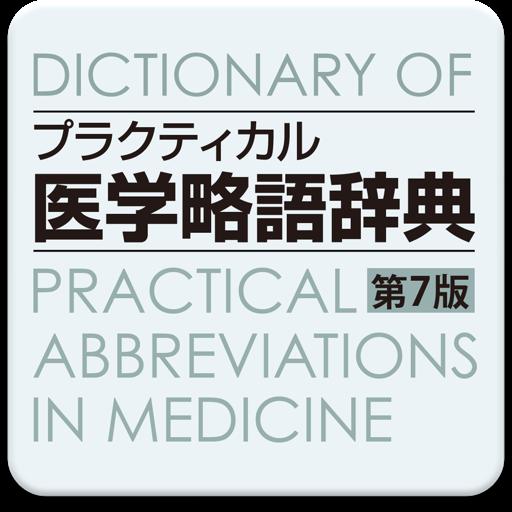 プラクティカル医学略語辞典第7版