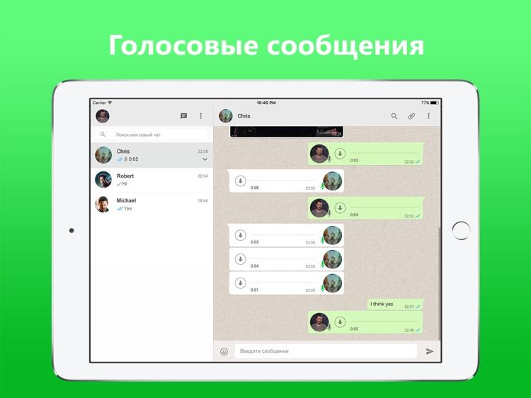 WhatsPad Messenger for WhatsApp - iPad version