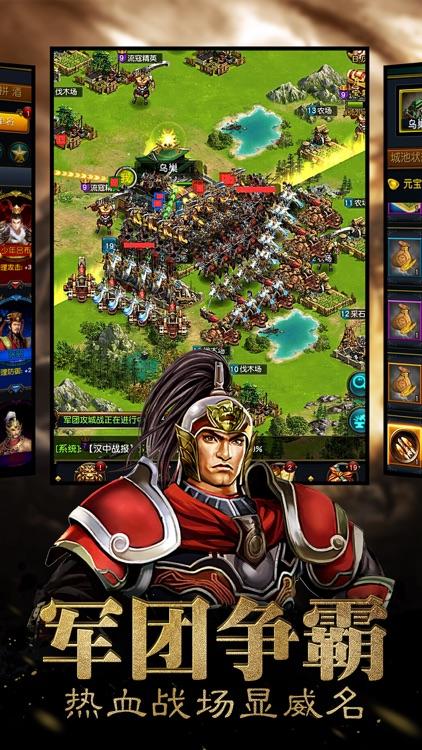 权力三国 screenshot-4