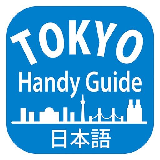 東京ハンディガイド