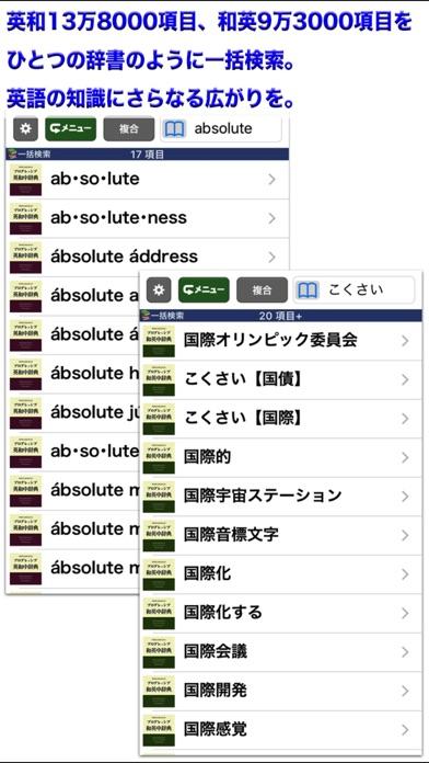 プログレッシブ英和中辞典第5版・和英中辞典... screenshot1