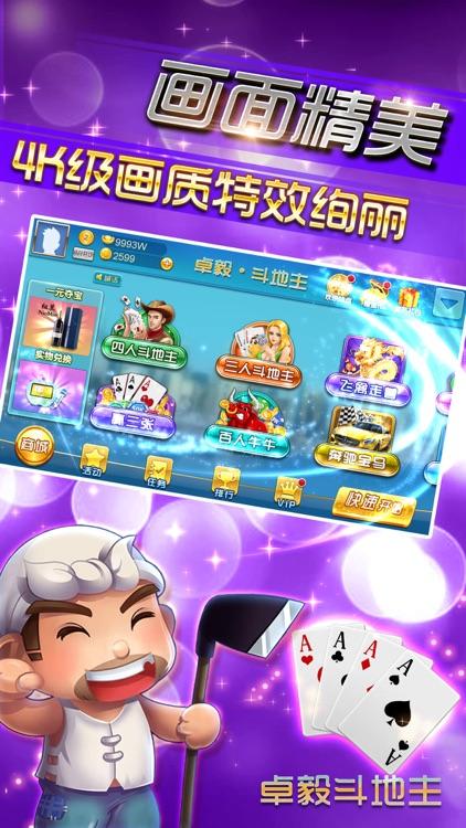 萌萌斗地主——经典棋牌与街机游戏大全 screenshot-3