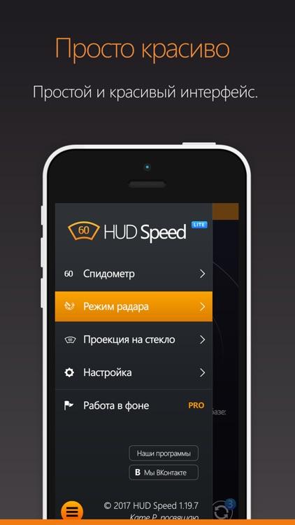 Антирадар HUD Speed камеры ДПС screenshot-4