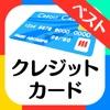 クレジットカードの一番賢い選びかた比較 - iPhoneアプリ