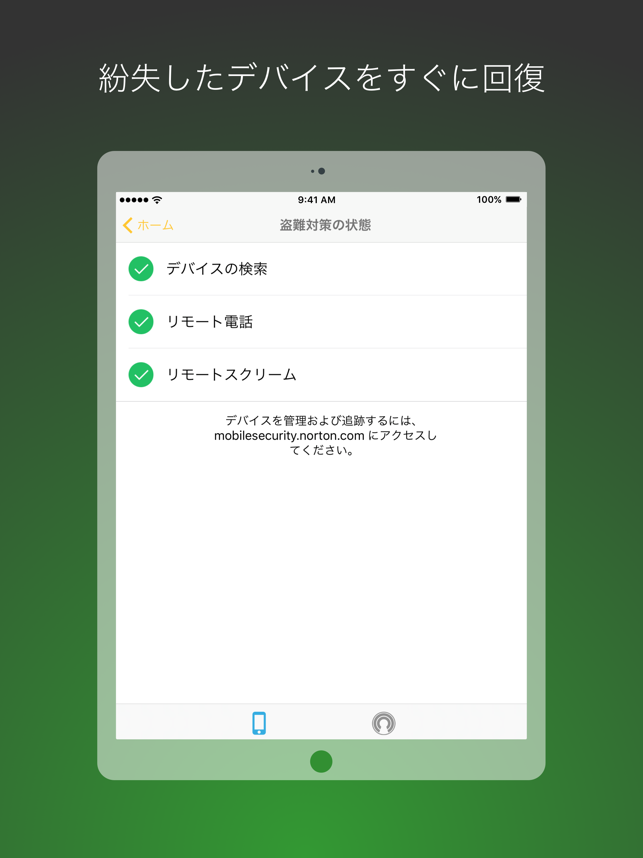 ノートン モバイルセキュリティ. Screenshot