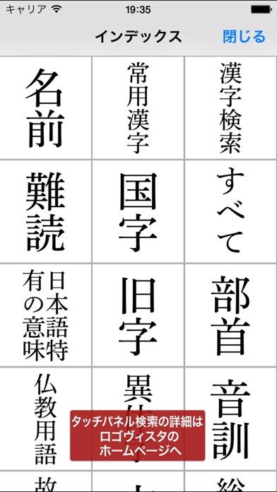 新漢語林 第二版のおすすめ画像2