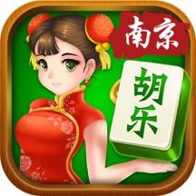 南京麻将-一款南京本地玩法麻将
