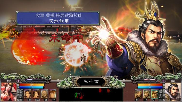 超級群英傳:2.0 挾天子令諸侯 screenshot-4