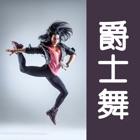 爵士舞蹈教学-最专业的分解教学视频 icon