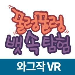 꿀렁꿀렁 뱃속탐험(VR)