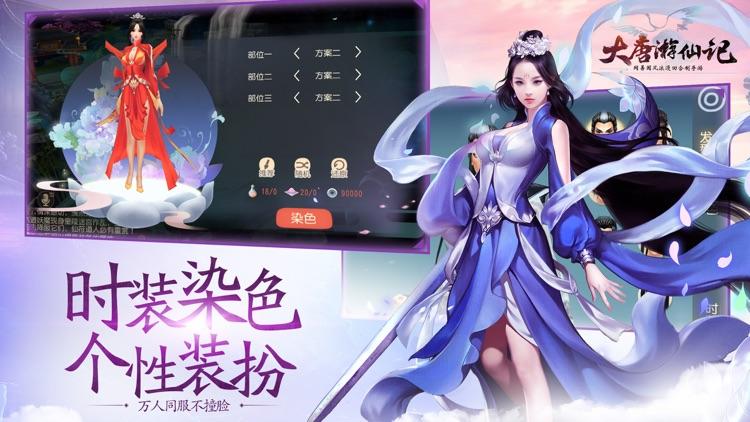 大唐游仙记——网易国风浪漫回合 screenshot-4