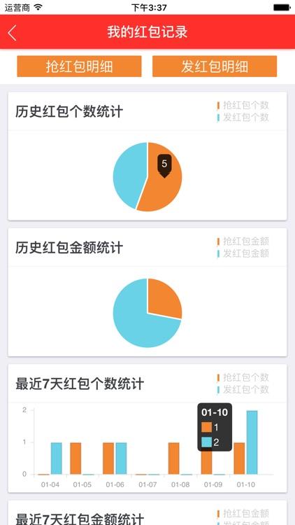 红包说 screenshot-4