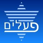 Tabela de Verbos Hebraicos icon