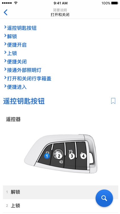 BMW 驾驶指南 screenshot-3