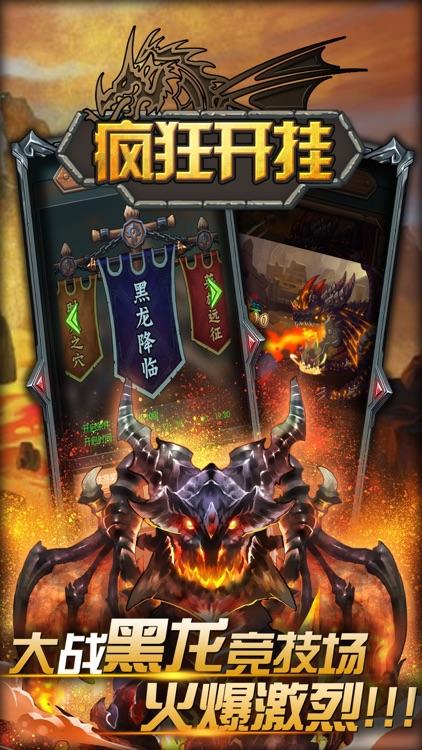 疯狂挂机-自动打boss的放置类魔兽挂机 screenshot-4