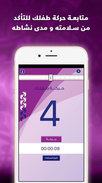 انت والحمل دليل الام الحامل screenshot-3