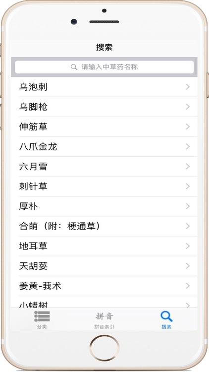 中草药图文宝典 screenshot-4