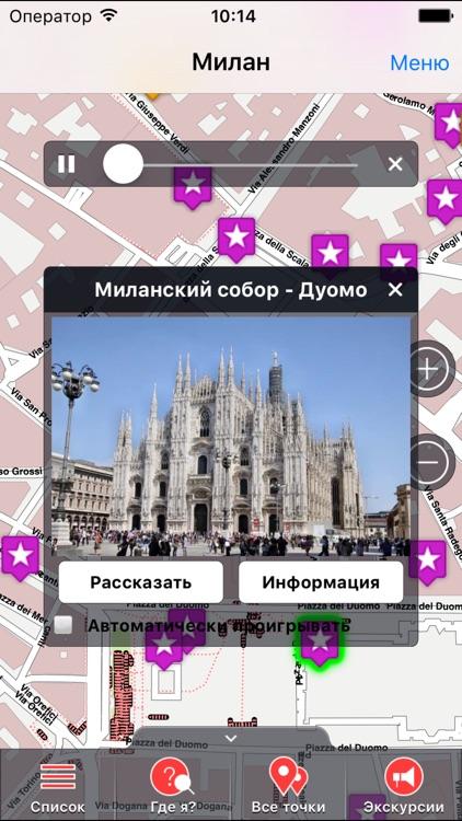 Милан аудио- путеводитель