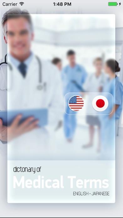 Dictionary of Medical Terms En-Jp Screenshot 1