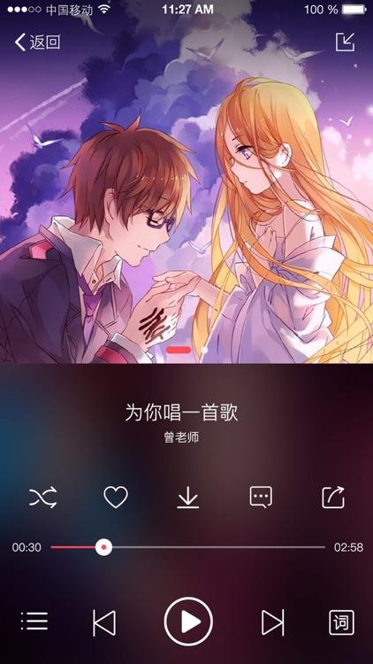 源音塘 app image