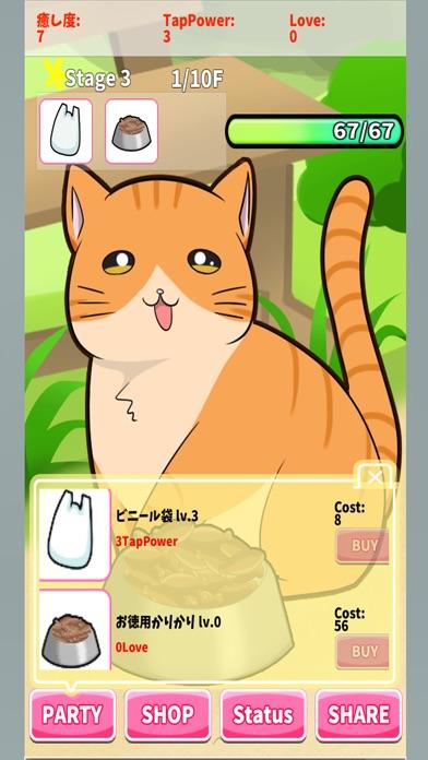 猫育成放置ゲーム にゃんこの憂鬱紹介画像3