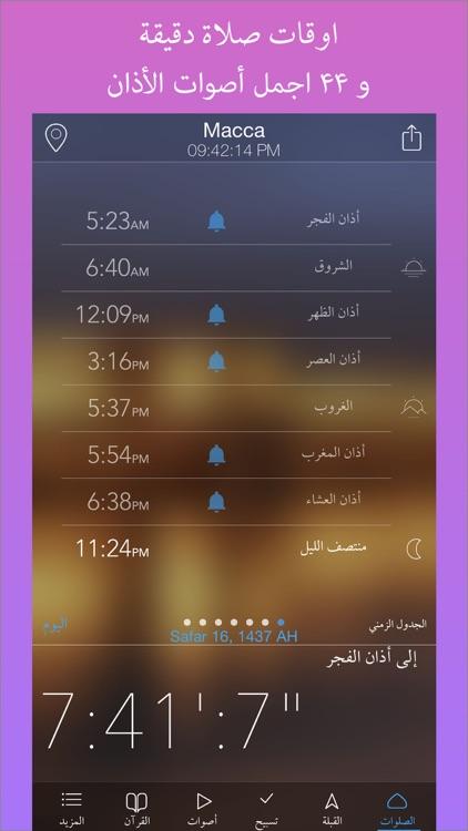 مواقیت صلاتي الاذان منبة مع قبله قرآن) اذان azan) screenshot-0