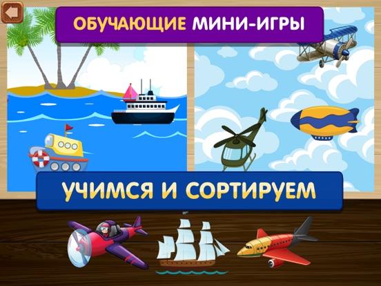 Детские игры. Пазлы для малышей и детей бесплатно на iPad