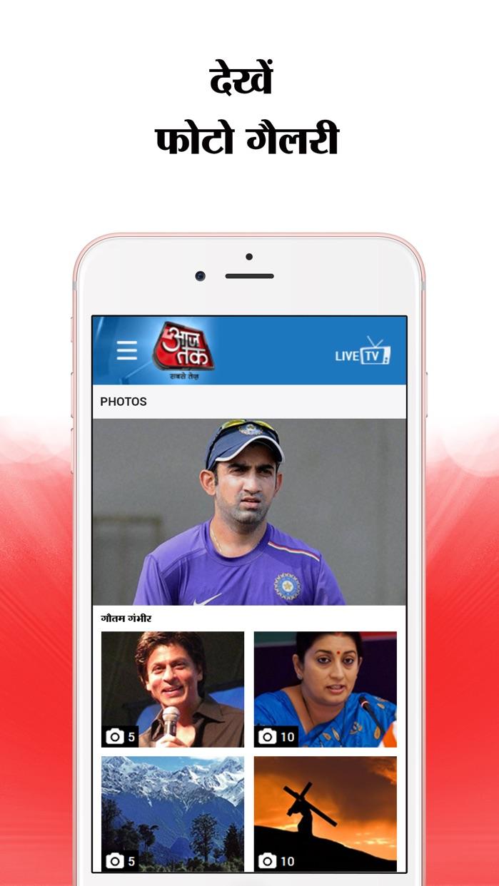Aaj Tak Screenshot