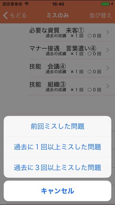 パブロフ秘書検定2級3級 screenshot1