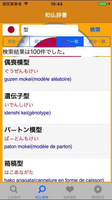 和仏・仏和辞典(Japanese French Dictionary)のおすすめ画像2