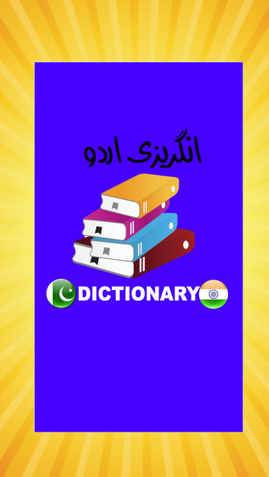 Dictionary Urdu To English