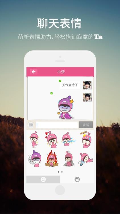 同城约会-网易约会恋爱交友神器官方版 screenshot-4