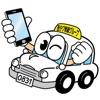 西タク無線 - iPhoneアプリ