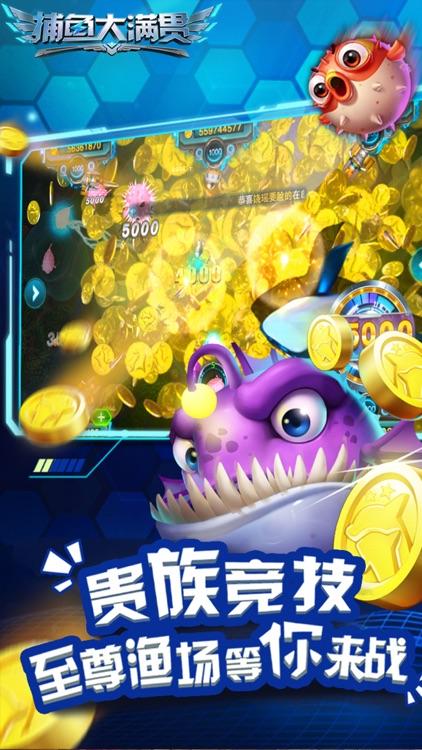 捕鱼大满贯联机版--全新六人同屏,万炮激爽竞技! screenshot-4