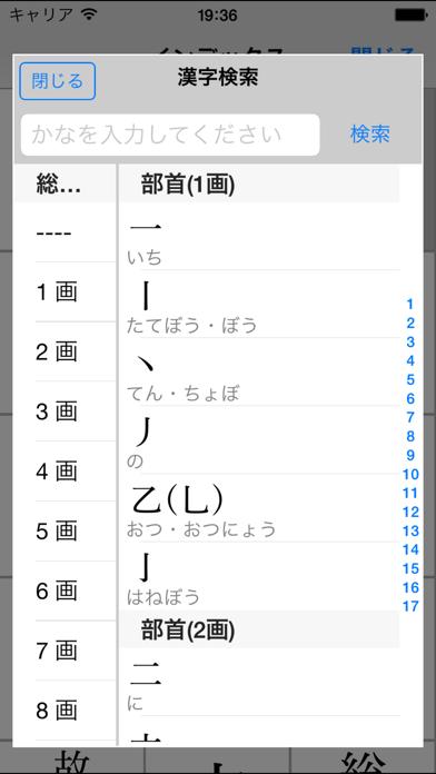 新漢語林 第二版のおすすめ画像5