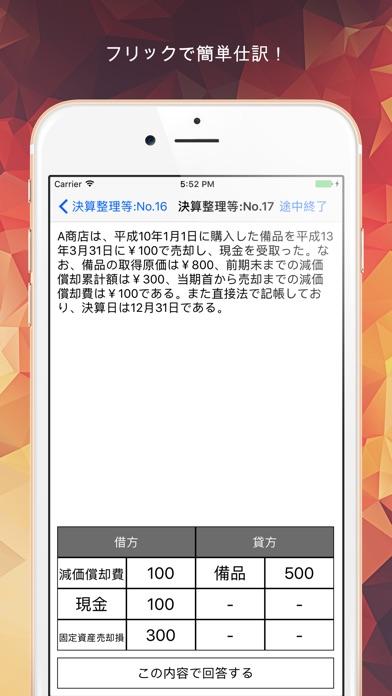 日商簿記検定3級 試験対策問題集 screenshot1