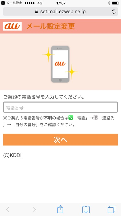 メール設定 screenshot-3