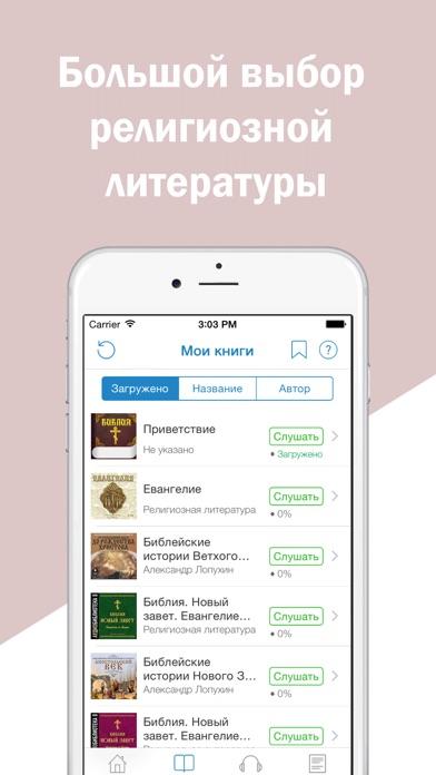 Библия и Молитвы на Русском - Скачать и слушать Скриншоты5