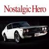 Nostalgic Hero ノスタルジックヒーロー クラシックカーを愛する人へ