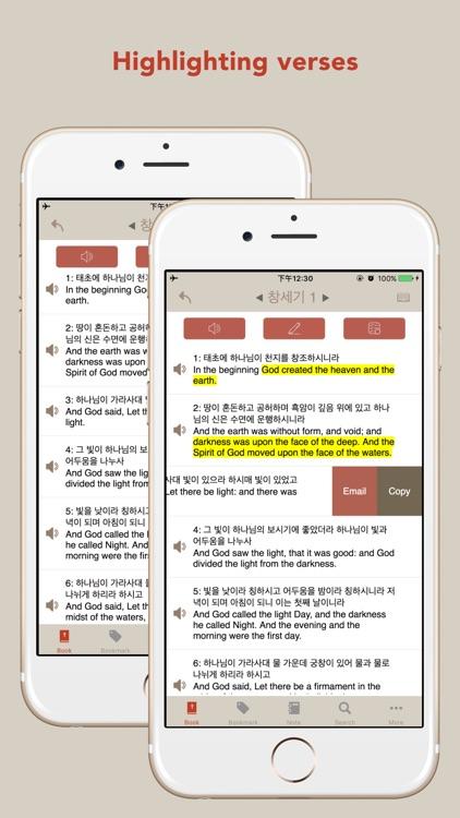 Korean KJV English Bible
