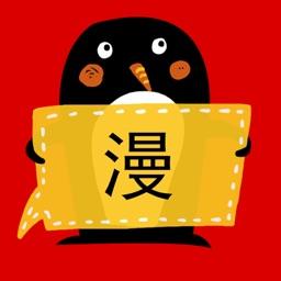 漫画大全(高清专业版)