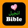 Urdu-English Bilingual Audio Holy Bible Offline