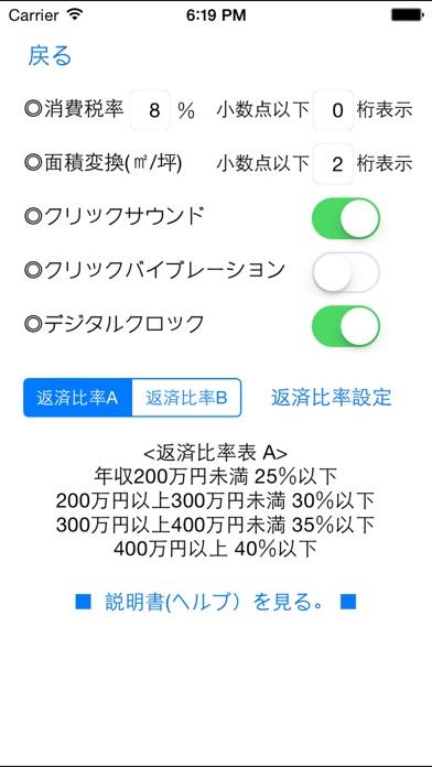 不動産電卓 @返済くんCalc.PRO screenshot1