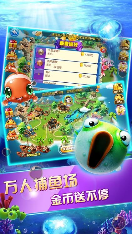 新欢乐捕鱼-捕鱼达人的疯狂街机捕鱼游戏 screenshot-3