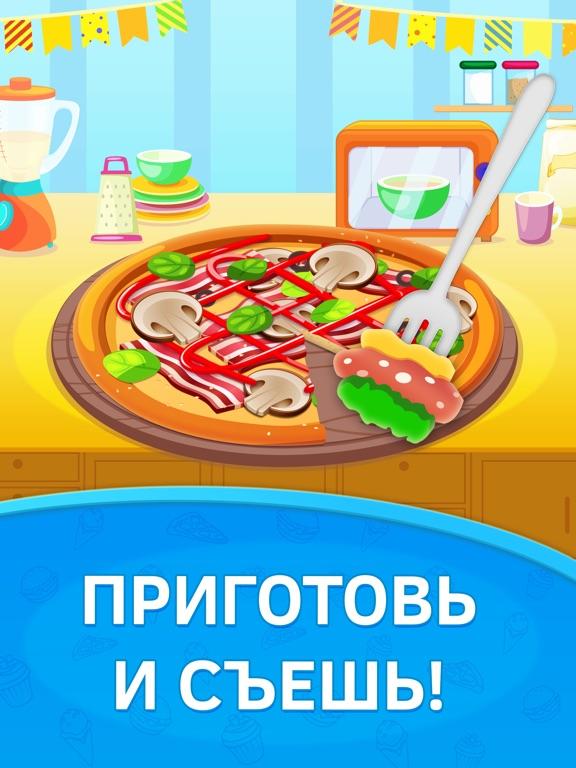 Скачать игру Кухня для детей: готовить пиццу. Премиум